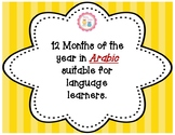 Months of the year - Arabic - شهور السنة  #TeachersLoveTeachers