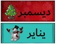 Months of the year - Arabic - شهور السنة  #TeachersLoveTeachers