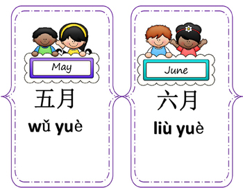 Mandarin chinese Months flashcards (Chinese version classroom use size)