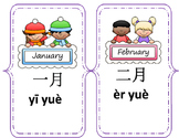 Mandarin chinese Months flashcards (Chinese version classr