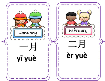 Mandarin chinese Months flashcards (Chinese version classr