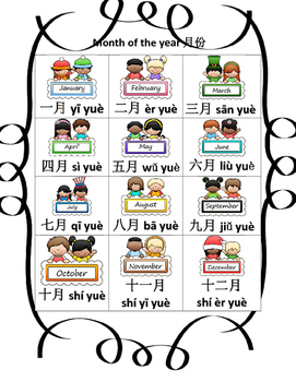 Mandarin Chinese months of the year flashcards (students review size)