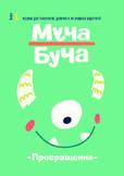 Moocha Boocha 1 Issue