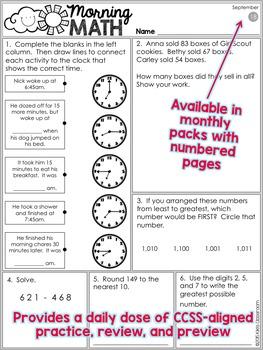 3rd Grade Morning Work / 3rd Grade Math Homework - SEPTEMBER