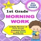 1st Grade Morning Work Bundle | Daily Spiral Review Distance Learning Packet