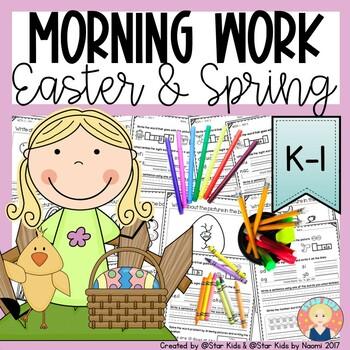 April Morning Work for Kindergarten and First Grade