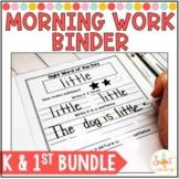 Morning Work Binder BUNDLE- Kindergarten and 1st Grade