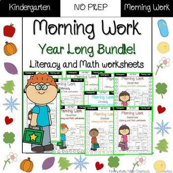 Kindergarten Morning Work {full year bundle}