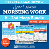 Morning Work Spiral Review Bundle K-2 Distance Learning