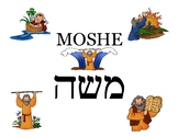 Moses - Hebrew