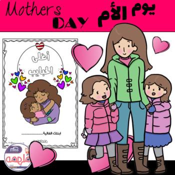 Mother's Day - كتيب يوم الأم
