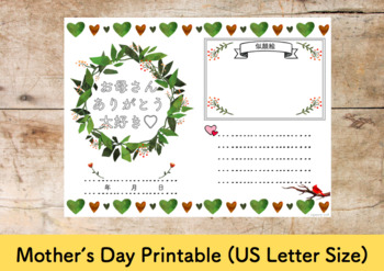 Mother's Day Printable in Japanese[Nature Theme] 母の日カードメッセージ
