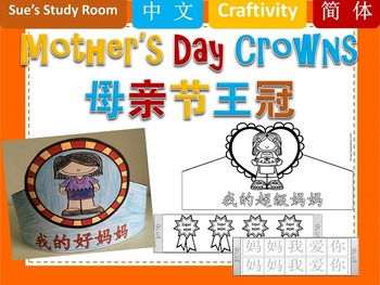 Mother's Day Crowns (Chinese)