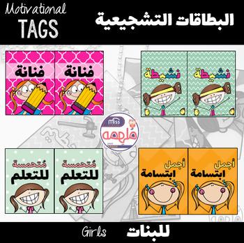Brag Tags - البطاقات التشجيعية