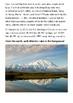 Mount Denali Handout