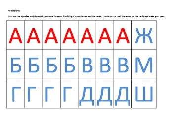 Movable Alphabet in Russian