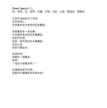 Movie Talk - Closet Space (衣櫃) embedded reading