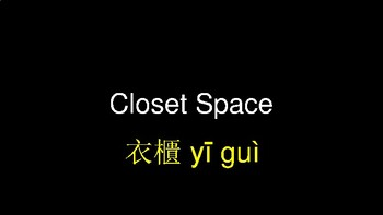 Movie Talk - Closet Space (衣櫃)