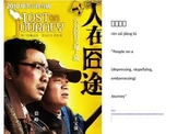 """MovieTalk for Chinese class: """"Lost on Journey"""" 《人在囧途》"""