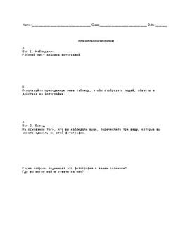 Multi-Language Photo Analysis Worksheet