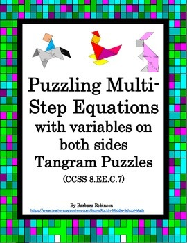 Multi-Step Equations w/ variables on both sides tangram puzzles bundle 8.EE.C.7