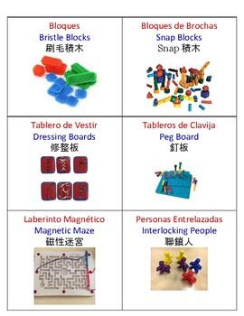 Multilingual (English, Chinese, Spanish) Fine Motor Area Labels