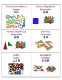 Multilingual (English, Chinese, Spanish) Math Area Labels