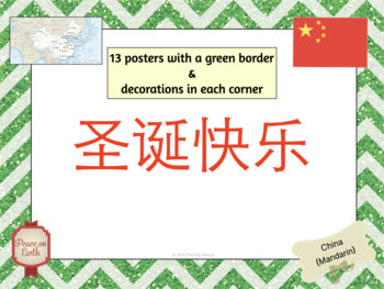Multilingual Merry Christmas Posters (No Prep!)