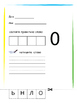 Multiple 4 letter words packet 2