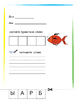 Multiple 4 letter words packet 4
