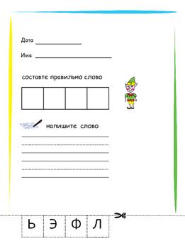 Multiple 4 letter words packet 5