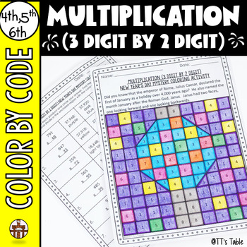 Multiplication (3 Digit by 2 Digit) New Year's Day Mystery Coloring Activity