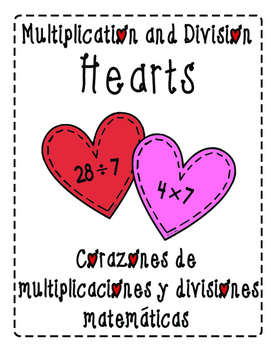Multiplication/Division Hearts- 120 Valentine's Flash Cards