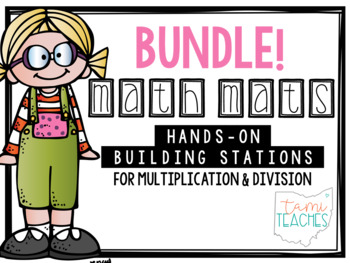 Math Mats BUNDLE>>all of my hands-on building stations!