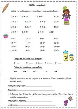 Multiplication-Division to 20