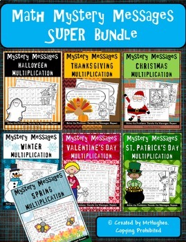 Multiplication Math Mystery Message SUPER BUNDLE