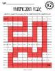 Multiplication Maze x2
