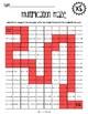 Multiplication Maze x5