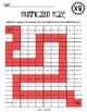 Multiplication Maze x8