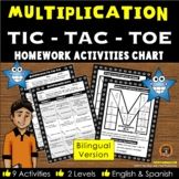 Multiplication Homework Activity Chart Bilingual English and Spanish Version