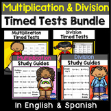Multiplication and Division Study Guides & Timed Tests Bundle