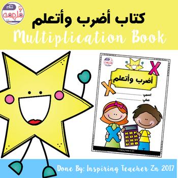 Multiplication book - كتاب أضرب وأتعلم