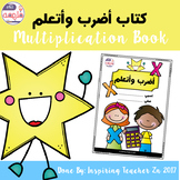 Multiplication book - كتاب أضرب وأتعلم
