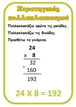 Multiplication strategies (in Greek)