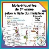 Mur de mots - 1re année / words wall for 1st grade