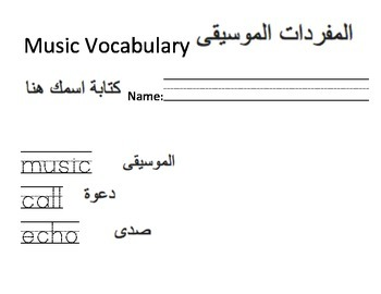 Music Words English to Arabic