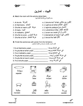 Musical Arabic -Learning Arabic at Any Age (Song/Chant  About the House )