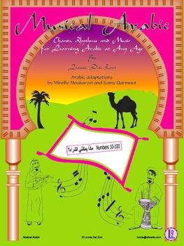 Musical Arabic- Song/Chant Teaching Big Arabic Numbers