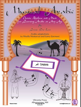 Musical Arabic -(Song/Chant Teaching Conditions and Complaints