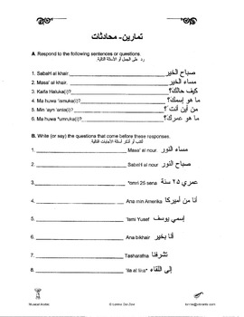Musical Arabic Song/Chant Teaching Simple-Polite Conversation MPS Packet